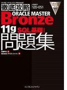 徹底攻略ORACLE MASTER Bronze 11gSQL 基礎I問題集[1Z0-051J]対応(徹底攻略)