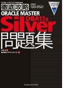 徹底攻略 ORACLE MASTER Silver DBA11g問題集 [1Z0-052J](徹底攻略)