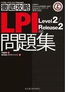 【期間限定ポイント50倍】徹底攻略LPI 問題集 Level2/Release2 対応(徹底攻略)