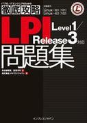徹底攻略LPI 問題集 Level1/Release3 対応(徹底攻略)