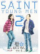 【期間限定価格】聖☆おにいさん SAINT☆YOUNG MEN(2)
