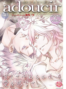 LOVE&内野家!(4)(adoucir)