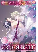 LOVE&内野家!(8)(adoucir)