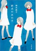 終点のあの子(文春文庫)