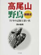 高尾山野鳥観察史 75年の記録と思い出
