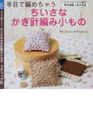 半日で編めちゃうちいさなかぎ針編み小もの 既刊掲載人気作品集 (プチブティックシリーズ)(プチ・ブティックシリーズ)