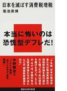 日本を滅ぼす消費税増税 (講談社現代新書)(講談社現代新書)