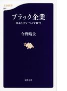 ブラック企業 1 日本を食いつぶす妖怪 (文春新書)(文春新書)