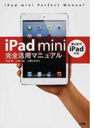iPad mini完全活用マニュアル