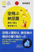 空飛ぶ納豆菌 黄砂に乗る微生物たち (PHPサイエンス・ワールド新書)(PHPサイエンス・ワールド新書)