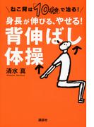 身長が伸びる、やせる!背伸ばし体操 ねこ背は「10秒」で治る! (講談社の実用BOOK)