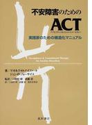 不安障害のためのACT〈アクセプタンス&コミットメント・セラピー〉 実践家のための構造化マニュアル