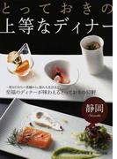 静岡とっておきの上等なディナー
