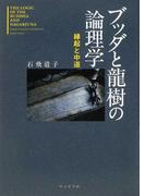 ブッダと龍樹の論理学 縁起と中道 (サンガ文庫)