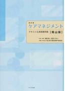 ケアマネジメント テキスト&実践事例集 岡山版 改訂版