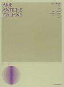 イタリア歌曲集 新版 1中声用