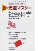 上・中級公務員試験新・光速マスター社会科学 政治/経済/社会