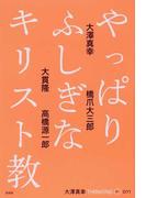 大澤真幸THINKING O 011 やっぱりふしぎなキリスト教