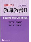 詳解ゼミ!教職教養 2014年度版2 教育原理・教育心理・教育史編