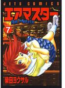 エアマスター(7)(ヤングアニマル)