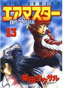エアマスター(13)(ヤングアニマル)