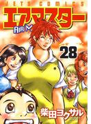 エアマスター(28)(ヤングアニマル)