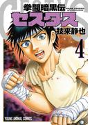 拳闘暗黒伝セスタス(4)(ヤングアニマル)