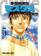 拳闘暗黒伝セスタス(5)(ヤングアニマル)