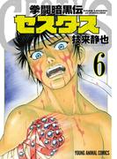 拳闘暗黒伝セスタス(6)(ヤングアニマル)