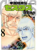 拳闘暗黒伝セスタス(8)(ヤングアニマル)