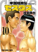 拳闘暗黒伝セスタス(10)(ヤングアニマル)