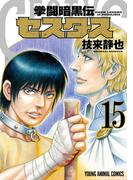 拳闘暗黒伝セスタス(15)(ヤングアニマル)