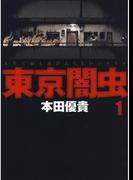東京闇虫(1)(ヤングアニマル)