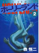 ホーリーランド(2)(ヤングアニマル)
