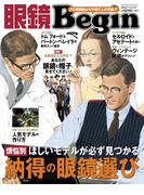 眼鏡Begin 2012 Vol.13(ビッグマン・スペシャル)