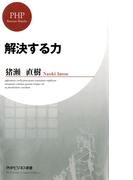 解決する力(PHPビジネス新書)