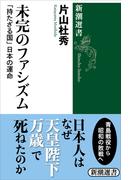 未完のファシズム―「持たざる国」日本の運命―(新潮選書)(新潮選書)