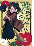 椿色バラッド(2)(BLADE COMICS(ブレイドコミックス))