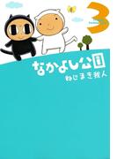 なかよし公園(3)(avarus SERIES(ブレイドコミックスアヴァルス))