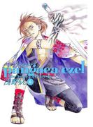 パンゲア・エゼル(6)(avarus SERIES(ブレイドコミックスアヴァルス))