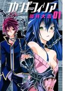 フカシギフィリア(1)(BLADE COMICS(ブレイドコミックス))