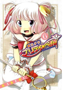 魔法少女プリティ☆ベル(6)(BLADE COMICS(ブレイドコミックス))