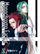 モノクローム・ファクター(10)(avarus SERIES(ブレイドコミックスアヴァルス))
