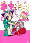 殲鬼戦記ももたま(6)(BLADE COMICS(ブレイドコミックス))