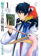 椎名くんの鳥獣百科(1)(avarus SERIES(ブレイドコミックスアヴァルス))
