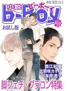 <お試し版>小説b-Boy 脚フェチ・ブラコン特集(2012年9月号)(小b)