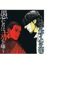 愚か者は赤を嫌う(2)(メロメロコミックス)
