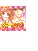グルーミングハート(1)(ミッシィコミックス恋愛白書スタートシリーズ)
