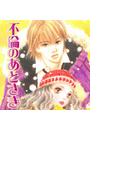 不倫のあとさき(3)(ミッシィコミックス恋愛白書パステルシリーズ)