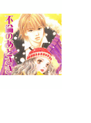 不倫のあとさき(4)(ミッシィコミックス恋愛白書パステルシリーズ)